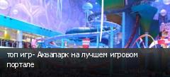 топ игр- Аквапарк на лучшем игровом портале