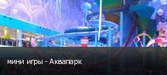 мини игры - Аквапарк