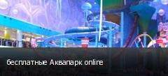 бесплатные Аквапарк online