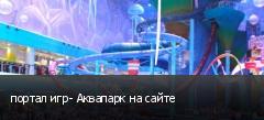 портал игр- Аквапарк на сайте