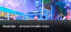 Аквапарк - лучшие онлайн игры