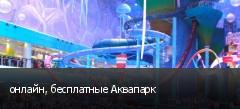 онлайн, бесплатные Аквапарк