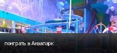 поиграть в Аквапарк