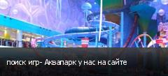 поиск игр- Аквапарк у нас на сайте