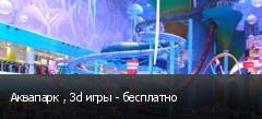 Аквапарк , 3d игры - бесплатно
