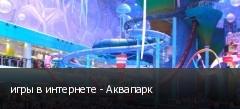 игры в интернете - Аквапарк