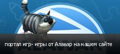 портал игр- игры от Алавар на нашем сайте