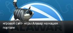 игровой сайт- игры Алавар на нашем портале
