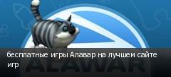 бесплатные игры Алавар на лучшем сайте игр