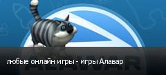 любые онлайн игры - игры Алавар