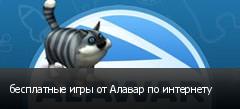 бесплатные игры от Алавар по интернету