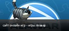 сайт онлайн игр - игры Алавар