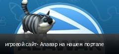 игровой сайт- Алавар на нашем портале