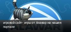 игровой сайт- игры от Алавар на нашем портале