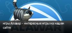 игры Алавар - интересные игры на нашем сайте