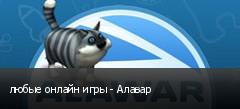 любые онлайн игры - Алавар