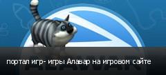 портал игр- игры Алавар на игровом сайте