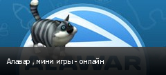 Алавар , мини игры - онлайн