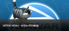 online игры - игры Алавар