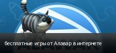 бесплатные игры от Алавар в интернете