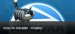 игры по жанрам - Алавар