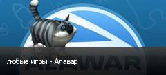 любые игры - Алавар