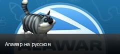 Алавар на русском