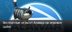 бесплатные игры от Алавар на игровом сайте