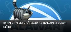 топ игр- игры от Алавар на лучшем игровом сайте