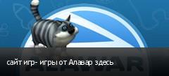 сайт игр- игры от Алавар здесь