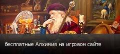 бесплатные Алхимия на игровом сайте