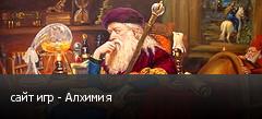 сайт игр - Алхимия