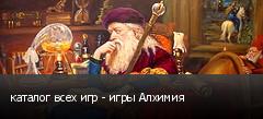 каталог всех игр - игры Алхимия