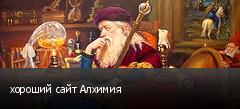 хороший сайт Алхимия