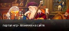 портал игр- Алхимия на сайте