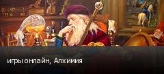 игры онлайн, Алхимия