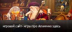 игровой сайт- игры про Алхимию здесь