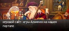 игровой сайт- игры Алхимия на нашем портале