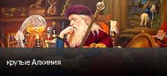 крутые Алхимия