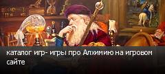 каталог игр- игры про Алхимию на игровом сайте