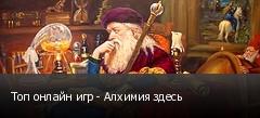 Топ онлайн игр - Алхимия здесь