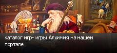 каталог игр- игры Алхимия на нашем портале