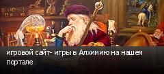 игровой сайт- игры в Алхимию на нашем портале