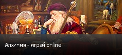 Алхимия - играй online