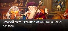 игровой сайт- игры про Алхимию на нашем портале