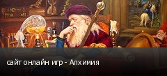 сайт онлайн игр - Алхимия
