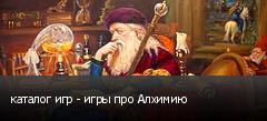 каталог игр - игры про Алхимию
