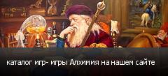 каталог игр- игры Алхимия на нашем сайте