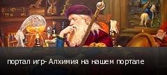 портал игр- Алхимия на нашем портале