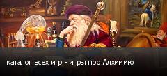 каталог всех игр - игры про Алхимию
